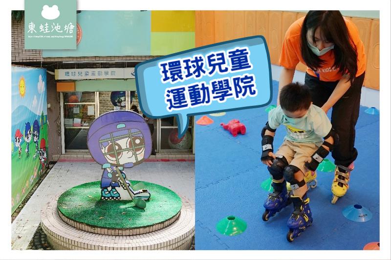 【台北室內直排輪教學推薦】兒童直排輪體驗心得 環球兒童運動學院