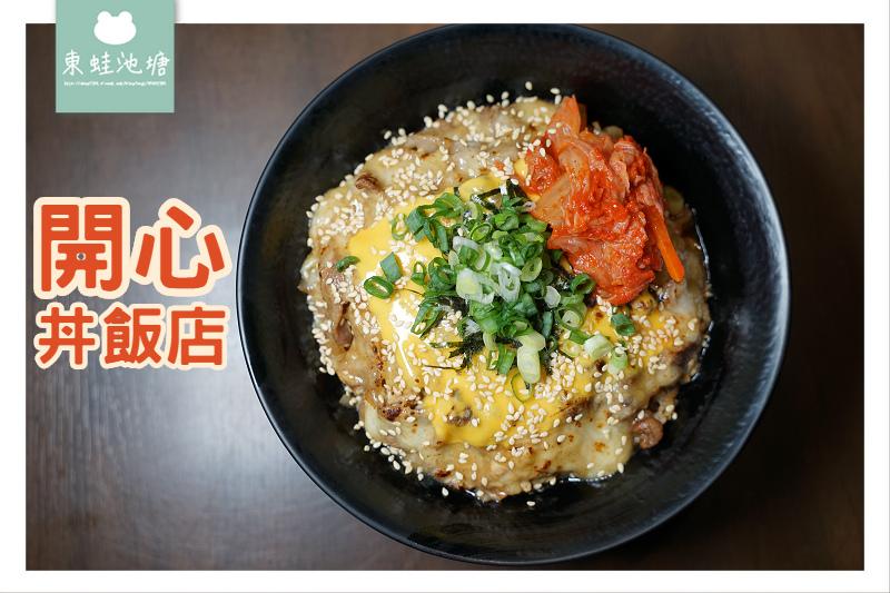 【新竹丼飯推薦】平價丼飯美食 學生免費加飯 開心丼飯店