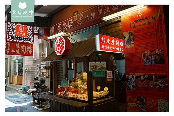 【新竹肉粽推薦】創始於1931年 北部肉粽禮盒 彭成珍餅舖