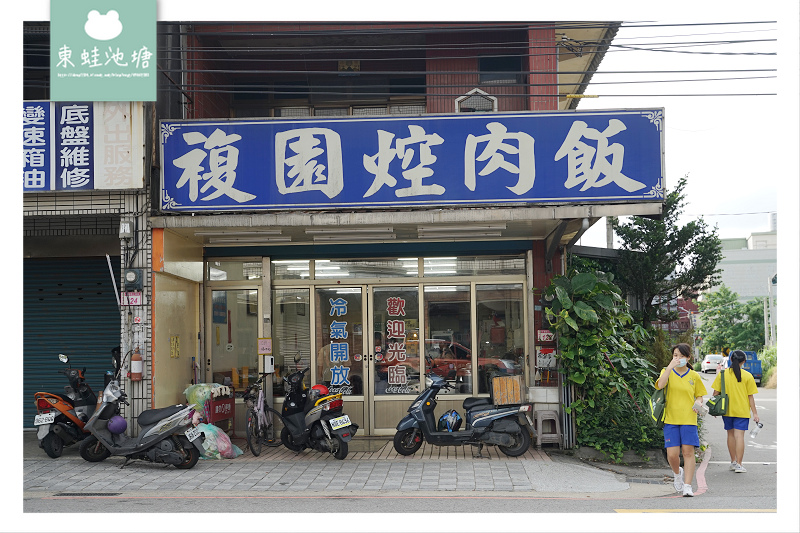 【龍潭焢肉飯推薦】均一價80元 好喝味噌湯無限量供應 複園焢肉飯