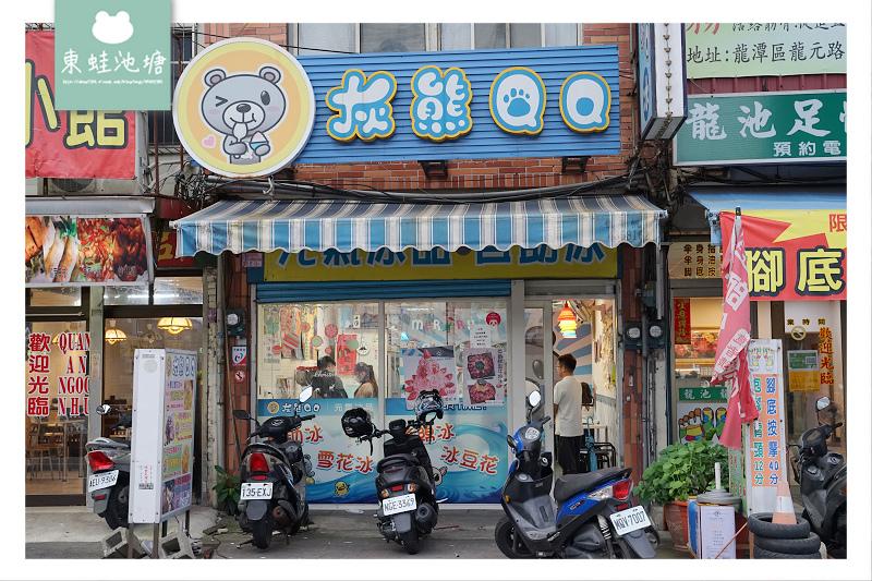 【龍潭剉冰推薦】超大份量CP值高 灰熊QQ