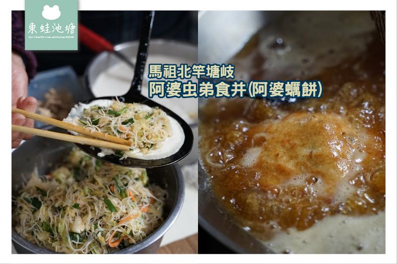 【馬祖北竿塘岐小吃推薦】福州傳統風味小吃 阿婆蠣餅 阿婆(虫弟)餅