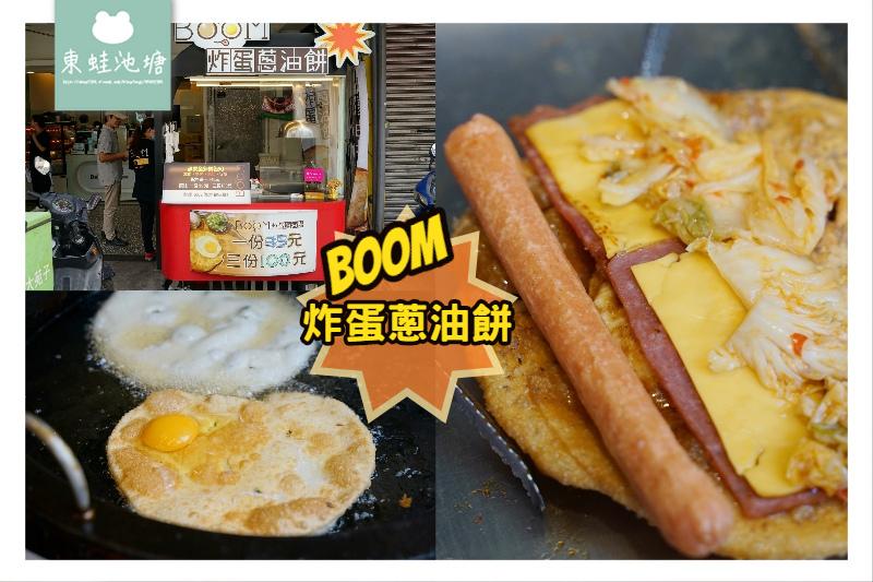 【桃園大湳市場美食推薦】美味半熟蛋蔥油餅 Boom炸彈蔥油餅八德廣福店