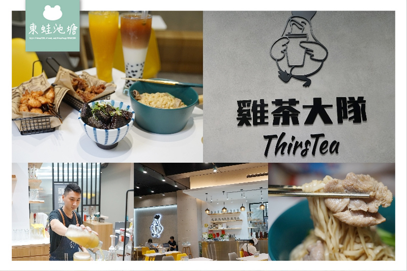 【台中聚餐聊天好去處】向上路不限時茶館 特色豆乳雞蜜汁米血 雞茶大隊 ThirsTea