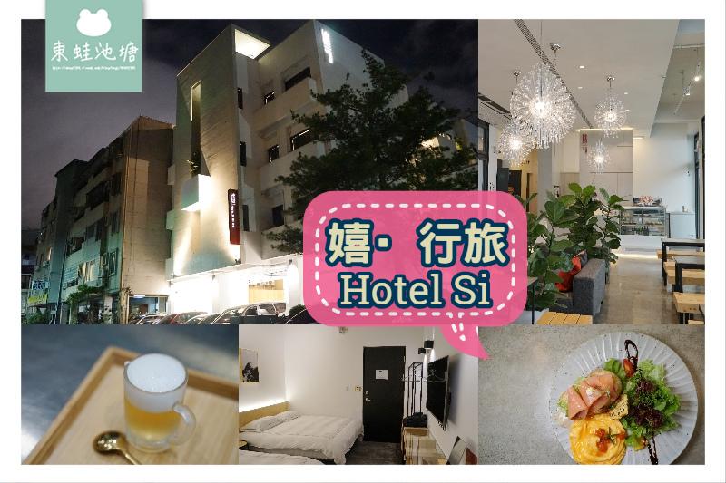 【台中草悟道住宿推薦】精緻迎賓甜品/早餐 Searly床墊 嬉·行旅 Hotel Si