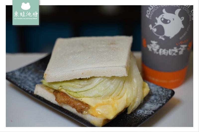 【台中大甲早午餐推薦】必吃脆皮蛋餅爆漿花生歐姆蛋吐司 熟成紅茶GT2.0 燒肉咬蛋大甲店