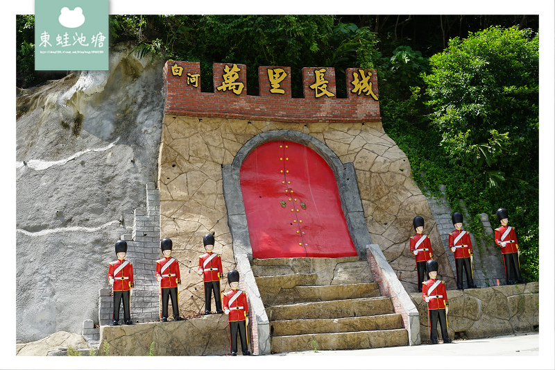 【台南網美景點推薦】白河熱門打卡景點 皇上格格角色扮演體驗 台灣白河萬里長城