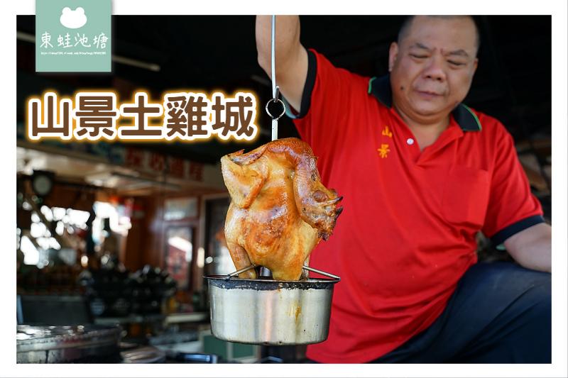 【台南白河美食推薦】全新裝潢舒適用餐區 在地特色山產餐點 山景土雞城