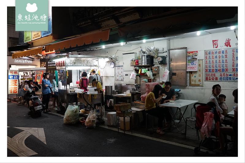 【嘉義豆花推薦】文化路夜市人氣美食 在地經營60年 阿娥豆漿豆花