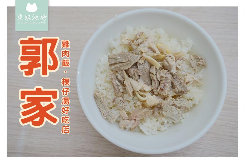【嘉義文化路夜市】料好實在粿仔湯 郭家雞肉飯