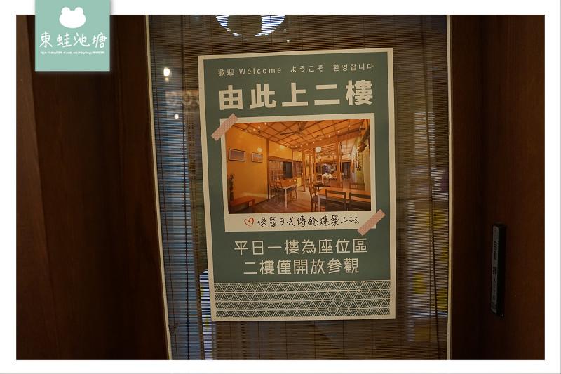 【嘉義咖哩飯推薦】70年日式檜木老屋 嘉義百大品牌十大代表名店 舊時光新鮮事-老屋咖哩專賣