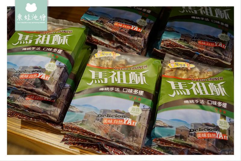 【馬祖北竿伴手禮推薦】創立於民國65年 馬祖老味道名產通通有 發師傅協和食品行