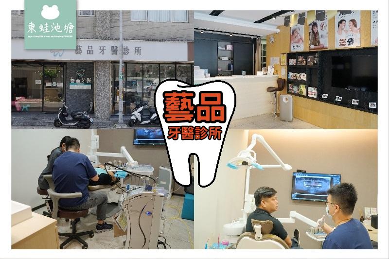 【桃園藝文特區牙醫診所推薦】拔牙與植牙心得分享 藝品牙醫診所