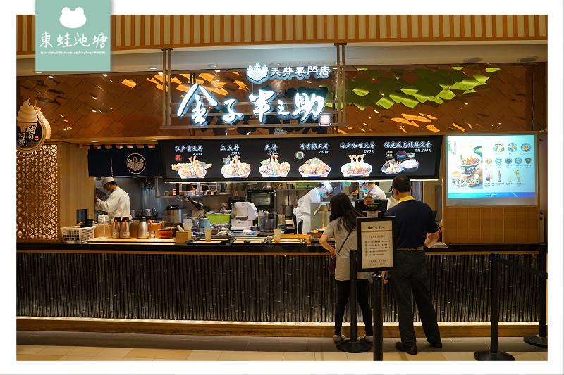 【林口三井OUTLET美食推薦】日本純正胡麻油酥炸築地直送新鮮食材 金子半之助