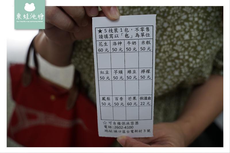 【林口冰棒推薦】竹林山觀音寺旁 每枝10元起 台電林口電廠冰棒