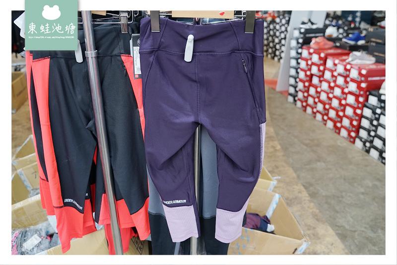 【台北大直出清廠拍特賣會】2020 Under Armour 春夏原廠出清 運動服飾運動內衣最低1.2折 運動鞋最低2.4折