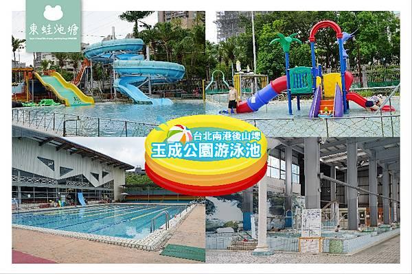 【台北親子玩水好去處】清涼消暑飄飄河 近南港後山埤 玉成公園游泳池