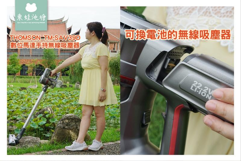 【可更換電池無線吸塵器】強力渦流吸力超強 專用電動塵蹣滾刷吸頭 THOMSON數位馬達手持無線吸塵器TM-SAV39D