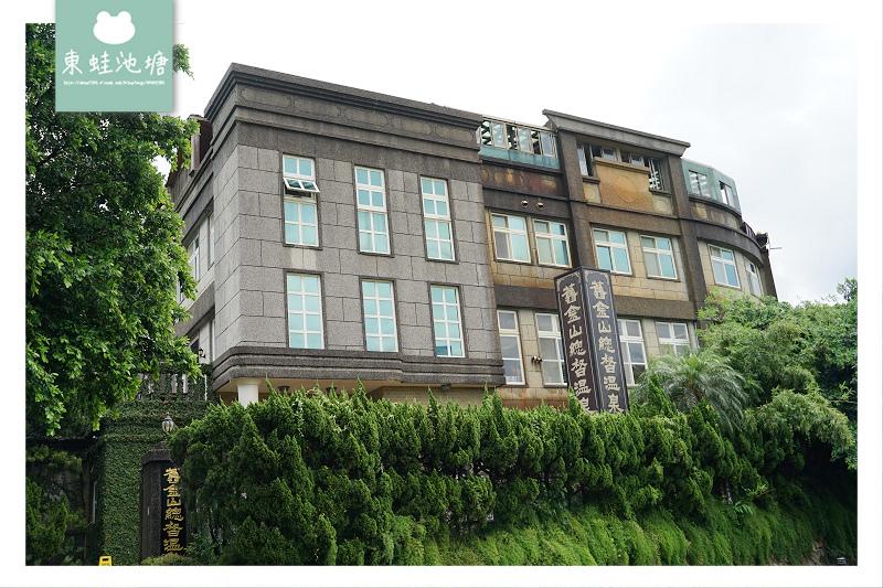【新北金山溫泉推薦】建於昭和14年 觀海男女裸湯 海底鹵素溫泉 舊金山總督溫泉