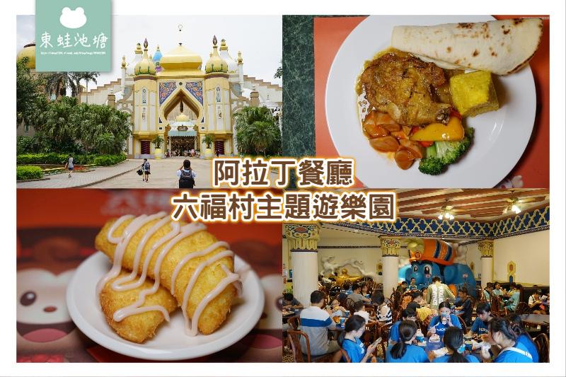 【桃園阿拉伯餐廳】阿拉伯華麗宮殿 沙巴巴燉羊肉/卡布薩雞腿排 六福村主題遊樂園 阿拉丁餐廳