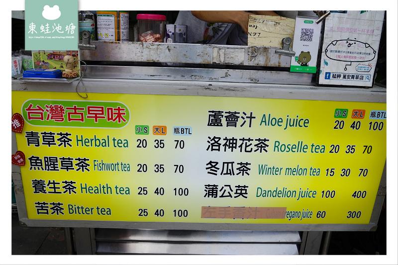 【台北萬華青草茶推薦】萬華青草巷老招牌 清涼消暑冬瓜茶 萬安青草店