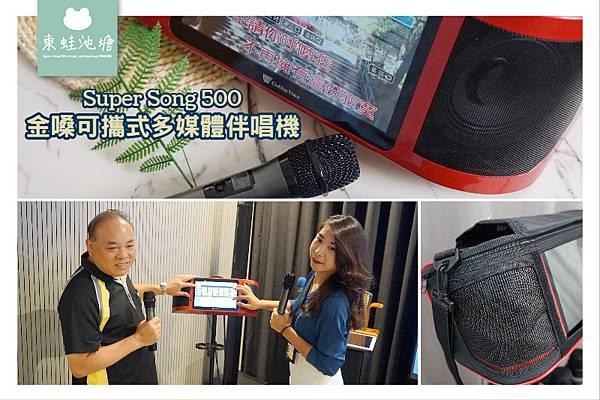 【金嗓 Super Song 500】戶外行動KTV 上網追劇聽歌超方便
