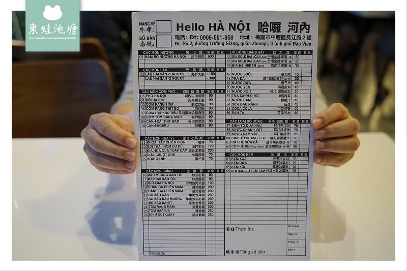 【中壢火車站周邊美食推薦】新開幕越南料理 美味河內烤肉米線 哈囉河內 Hello Hà nội