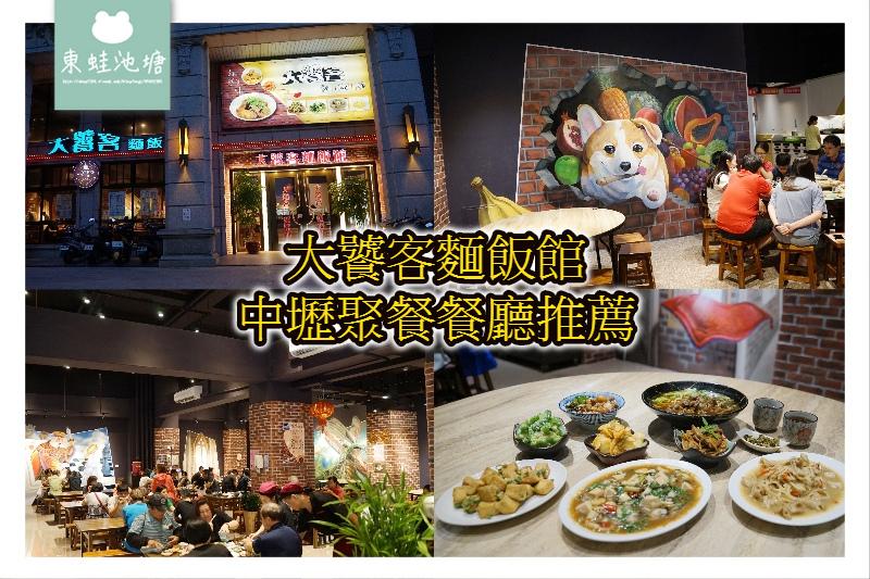 【中壢聚餐餐廳推薦】3D彩繪牆用餐空間 大廚級熱炒 大饕客麵飯館