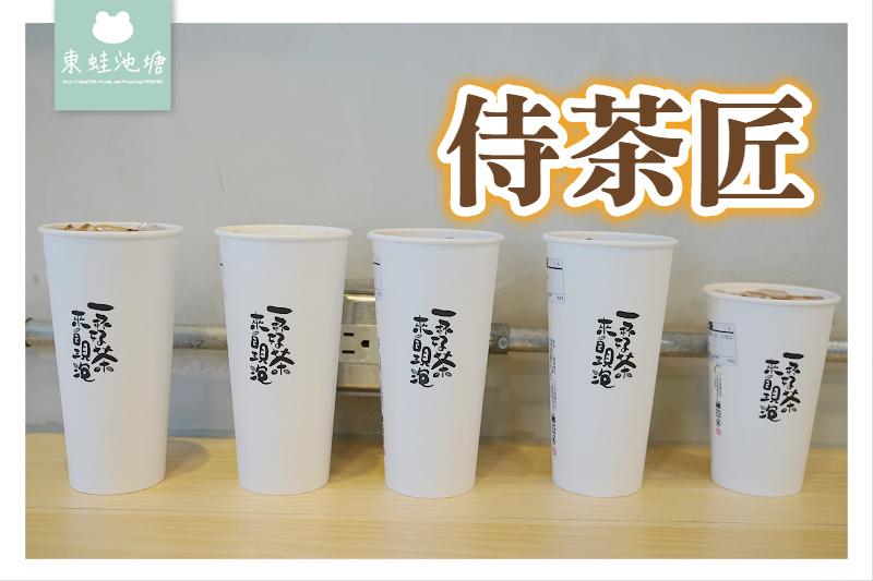 【台北中山區手搖飲料推薦】中山女高現點現泡好茶 侍茶匠