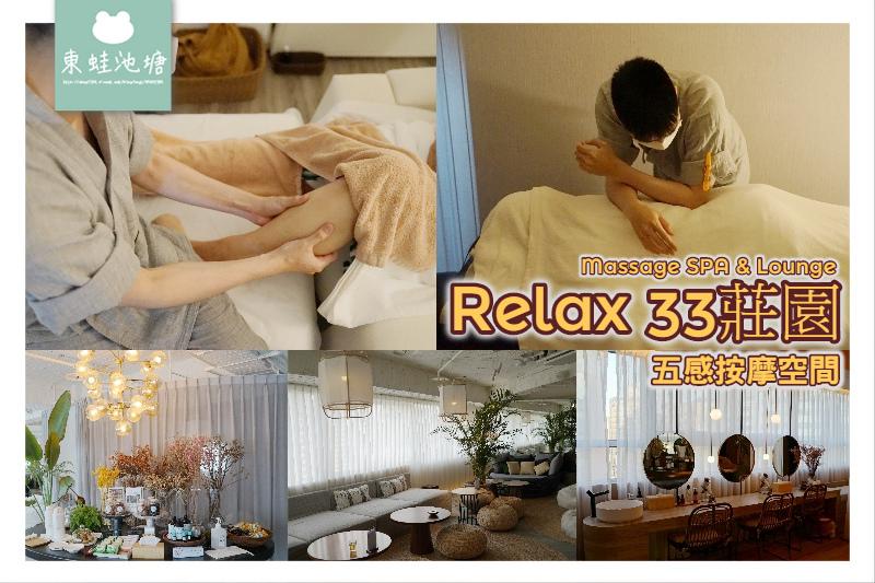 【台北中山南西商圈SPA按摩推薦】南洋小島公共休憩空間 親切專業按摩療程 33莊園五感按摩空間 Massage SPA & Lounge