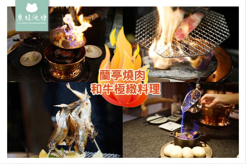 【台北和牛燒肉推薦】火之藝術桌邊料理 台北慶生最佳選擇 蘭亭燒肉 和牛極緻料理