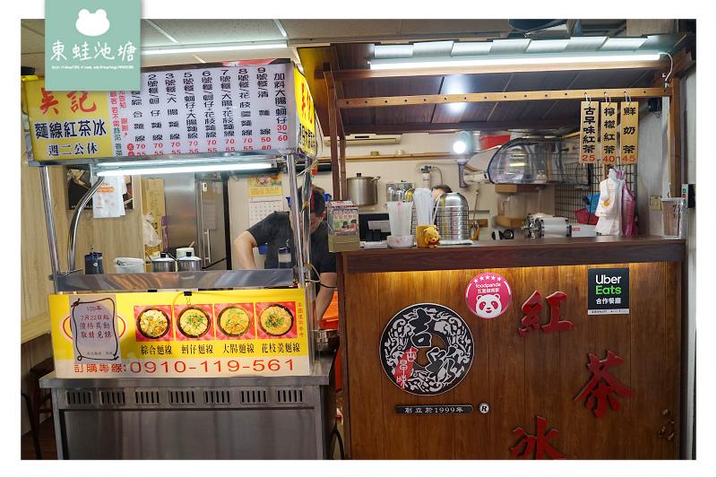 【北投唭哩岸小吃推薦】下載白吃貓支付APP立即送800元商品折價券再抽泰國來回機票 吳記蚵仔麵線紅茶冰
