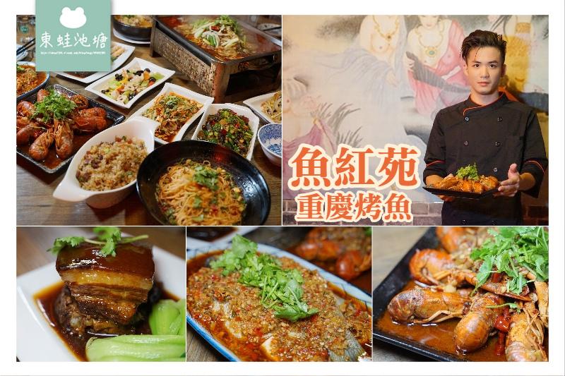 【台北四川料理推薦】明星愛店 正宗四川烤魚 魚紅苑-重慶烤魚