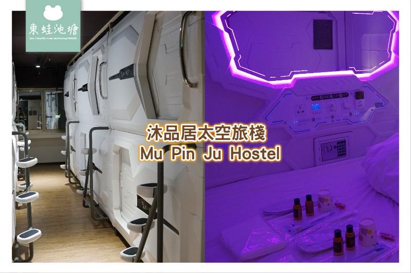 【台中火車站背包客棧】不用去日本就可以睡得到膠囊旅館 沐品居太空旅棧
