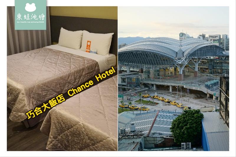 【台中火車站平價飯店推薦】打開窗戶就是台中火車站美景 一晚只要760元 巧合大飯店 Chance Hotel