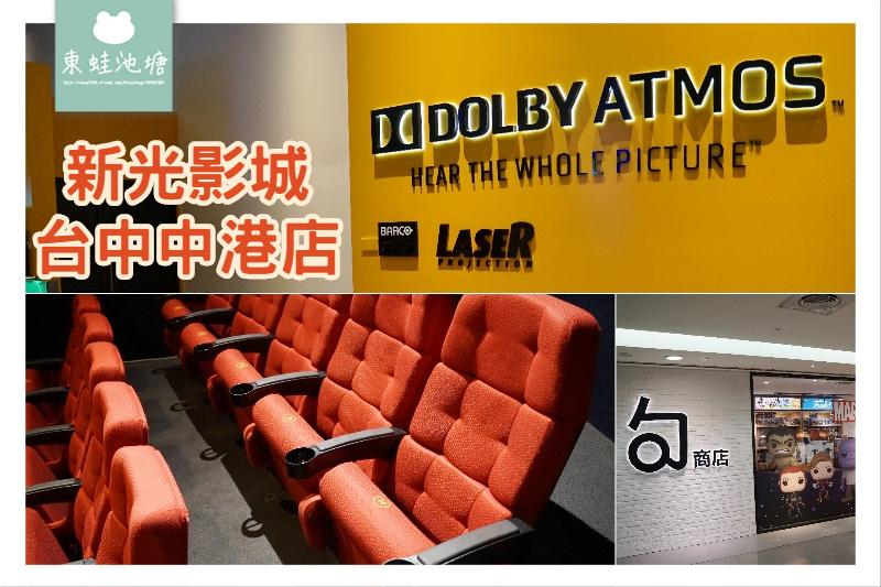 【台中電影院推薦】杜比全景聲 DOLBY ATMOS® 系統 新光影城台中中港店
