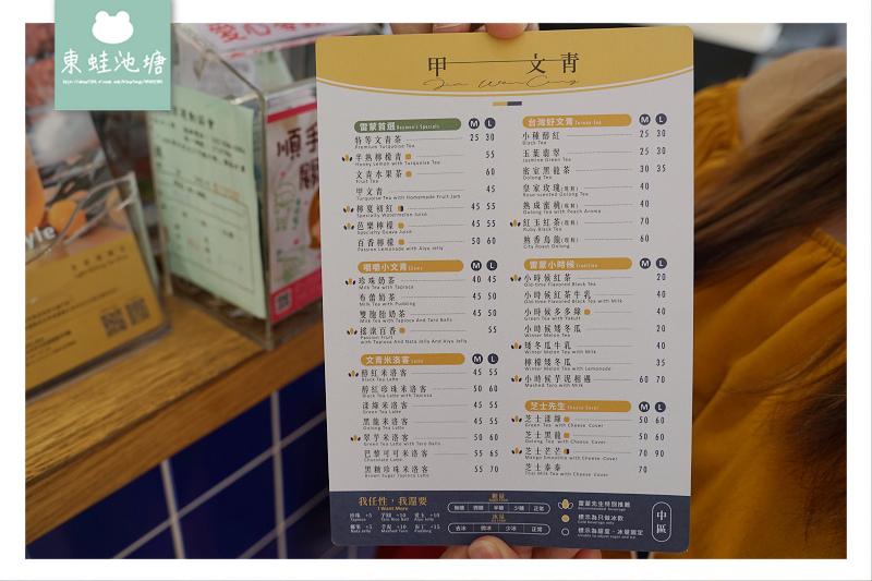 【台中逢甲手搖飲料推薦】以台灣青茶為主線 雷蒙先生文青生活 甲文青茶飲飲料