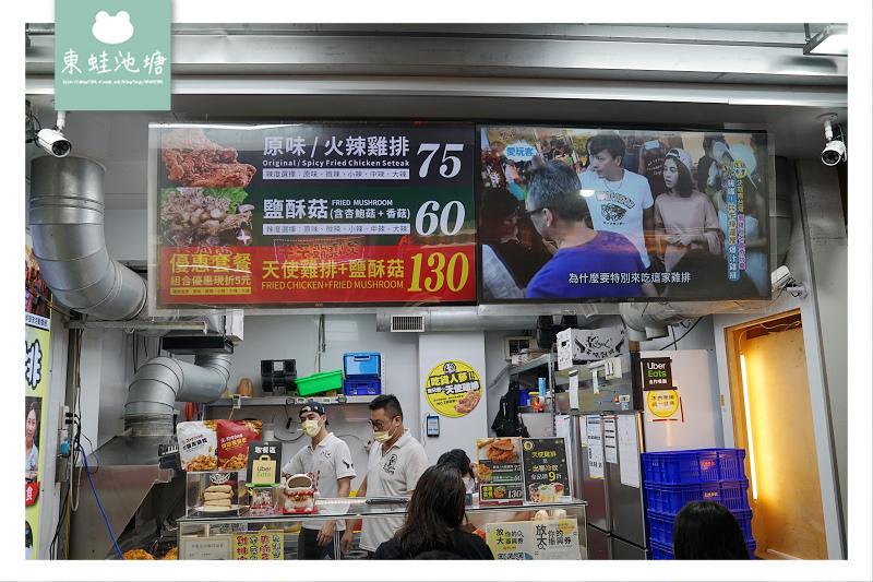 【台中逢甲夜市雞排推薦】超人氣雞排專賣 超多汁鹽酥菇 天使雞排逢大店