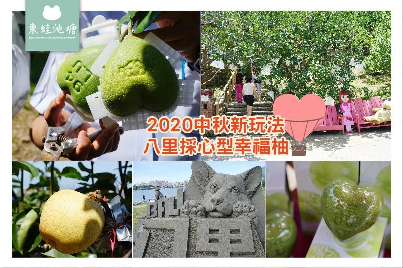 【2020中秋新玩法】新北八里採心型幸福柚 美味黃金柚惑合菜