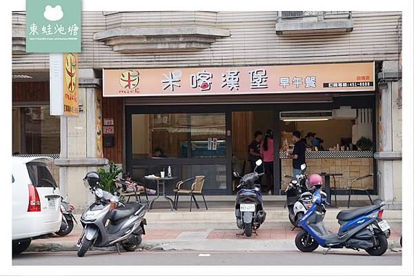 【中壢工業區早餐推薦】餐點便宜選擇多 米喀漢堡早午餐