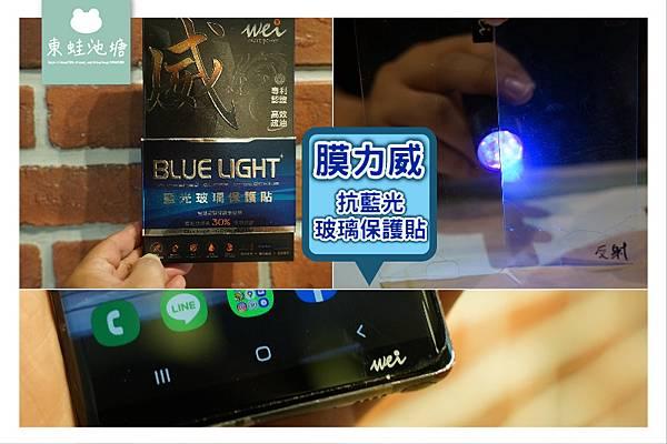 【桃園抗藍光玻璃保護貼推薦】30%藍光阻隔率專利認證 純透明9H硬度