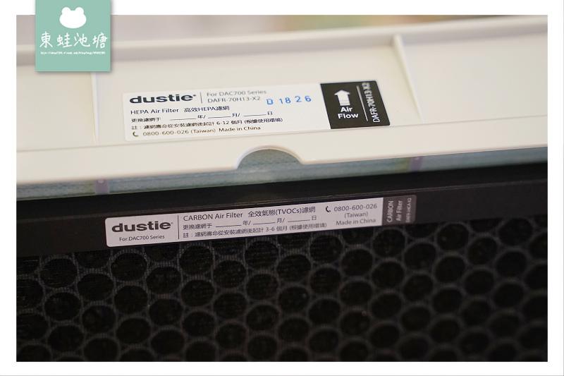 【大坪數空氣清淨機推薦】超大潔淨空氣輸出量 異味清除+HEPA濾網 瑞典達氏 Dustie 空氣清淨機 DAC700