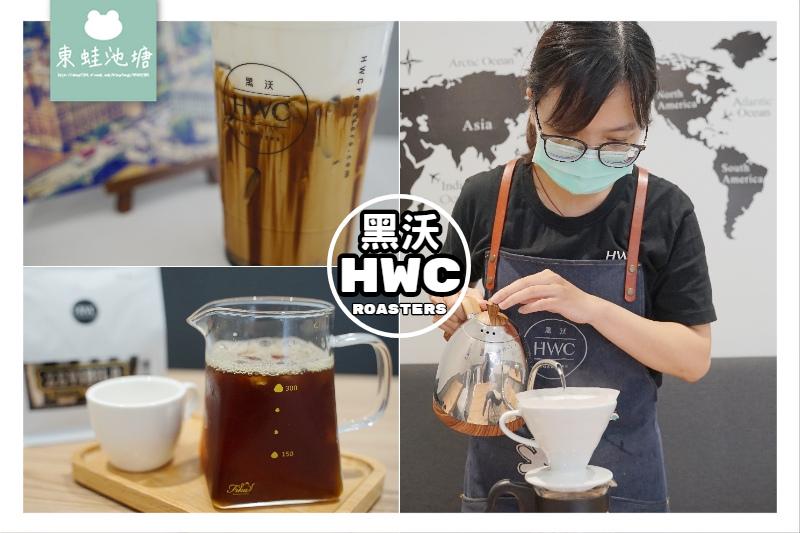 【台中北屯咖啡館推薦】台中十大伴手禮 狂野非洲咖啡豆新上市 HWC黑沃咖啡北屯興安店
