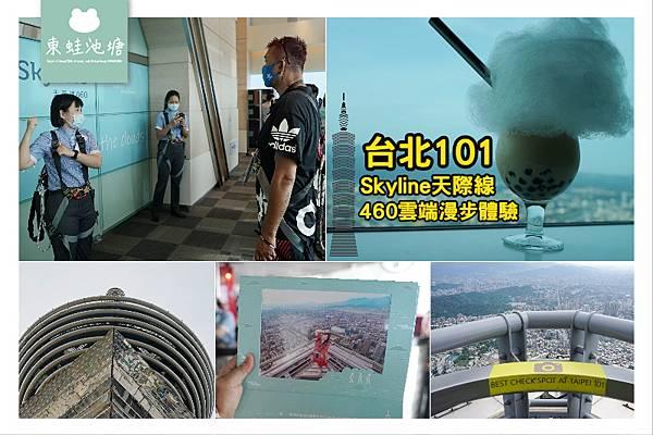 【台北101 Skyline天際線460 雲端漫步體驗】台北必訪景點再加一