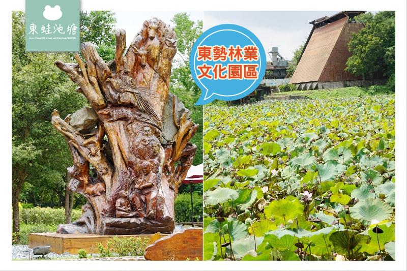 【台中東勢免費景點】全台最大單一荷花池 60年代東亞地區最大製材廠 東勢林業文化園區