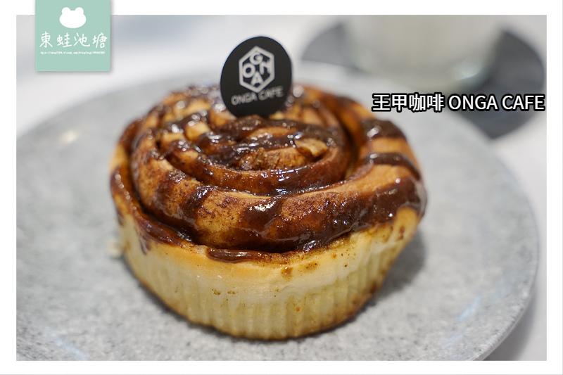 【台中沙鹿下午茶推薦】可口美味楓糖肉桂捲 王甲咖啡 ONGA CAFE