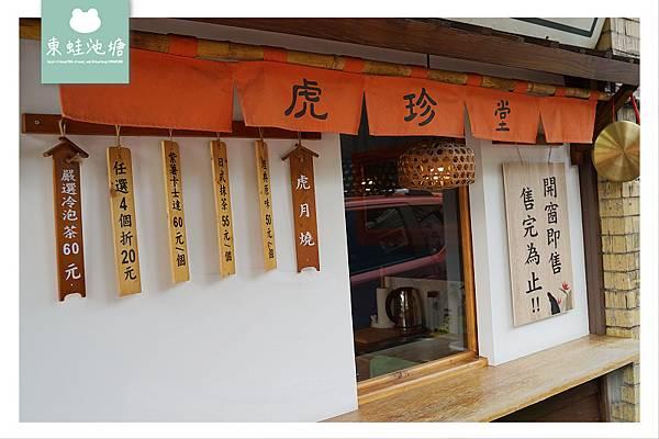 【雲林虎尾伴手禮推薦】ITQI一星大賞憨吉濃濃乳酪蛋糕 虎珍堂菓寮店