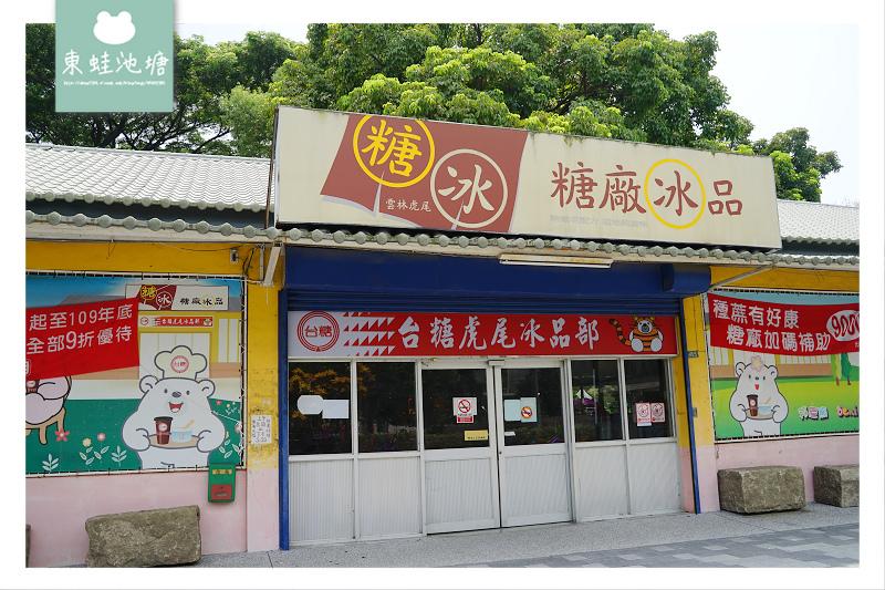 【雲林虎尾冰棒推薦】冰棒冰淇淋三明治甜筒通通有 台糖虎尾糖廠冰品部