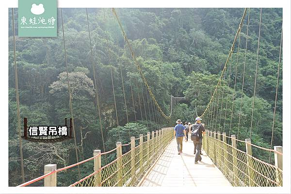【新北烏來免費景點推薦】橫跨南勢溪 信賢步道起點 信賢吊橋