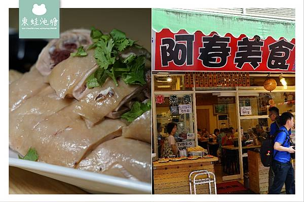 【烏來老街美食推薦】美味白斬土雞香酥溪魚 阿春美食
